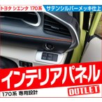 アウトレット品/在庫残り1点 シエンタ 170系 インテリアパネル フロント 3P サテンシルバー仕上げ トヨタ Sienta 専用設計 内装品 パーツ カスタム