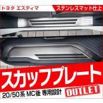 アウトレット品 エスティマ 20/50系 後期 スカッフプレート フロント/リア 4P ステンレス素材 スカッフ ボード カバー キッキングプレート 内装品
