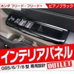 アウトレット品/在庫残り僅か 新型 フリード/フリードプラス ウィンドウスイッチパネル 2P ピアノブラック仕上げ ホンダ FREED/FREED+ GB5 GB6 GB7 GB8