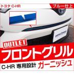 ショッピングアウトレット アウトレット品 トヨタ C-HR CHR フロントグリルガーニッシュ ステンレス ブルー 全グレード グリル ガーニッシュ パーツ 外装 ZYX10 NGX50