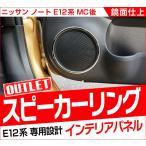 アウトレット品 日産 ノート E12 後期 スピーカーリング インテリアパネル 4P ステンレス インテリアカバー 内装品 カスタム パーツ ドレスアップ