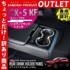 アウトレット品 CX-5 CX5 KF系 リア ドリンクホルダー インテリアパネル メッキ マツダ 新型 インテリアトリム リアシート ドレスアップ カスタム パーツ