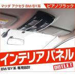 アウトレット品/在庫残り1点 アクセラ BM BY系 内装 オーバーヘッド コンソールパネル 3P ピアノブラック ルームランプ周り マツダ