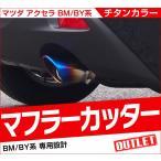 アウトレット品 マツダ アクセラ BM/BY系 オーバル マフラーカッター スラッシュカット チタンカラー/シングルタイプ