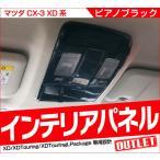アウトレット品/残り在庫1点 CX-3 マツダ 3D立体 オーバーヘッドコンソール インテリアパネル 3P ピアノブラック仕上げ