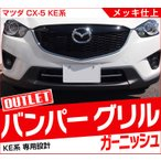 CX5 カスタム パーツ マツダ ガーニッシュ ドレスアップ