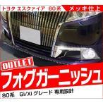 アウトレット品/期間限定特価 エスクァイア フロント フォグカバー ガーニッシュ 2P メッキ仕上げ トヨタ Esquire HYBRID Gi HYBRID Xi/Gi/Xiグレード