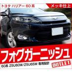 アウトレット品 トヨタ ハリアー 60系 フロント フォグカバー メッキ ガーニッシュ 2P/ハリア ZSU60W ZSU65W 外装品