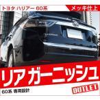 アウトレット品 トヨタ ハリアー 60系 バックドア リア ガーニッシュ メッキ仕上げ ABS素材/ZSU60W ZSU65W 外装品