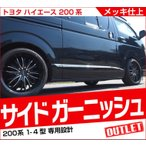アウトレット品 トヨタ ハイエース 200系 サイドドア ガーニッシュ 6P メッキ仕上げ/1型〜3型/専用設計 外装品