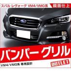 アウトレット品 スバル レヴォーグ VM4 VMG系 フロント ロアグリル ガーニッシュ 2P 鏡面ステンレス/レボーグ 外装品