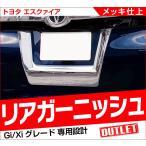 アウトレット品 トヨタ エスクァイア リア ナンバープレート周り メッキ ガーニッシュ 1P/HYBRID Gi/ HYBRID Xi/Gi/Xiグレード