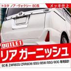アウトレット品 ノア ヴォクシー 80系 リア ナンバープレート周り メッキ ガーニッシュ 1P トヨタ NOAH VOXY ZWR80G/ZRR80W/85G/85W/85G/80G