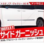 アウトレット品 ノア ヴォクシー 80系 サイドドア アンダー ライン メッキ ガーニッシュ 4P トヨタ NOAH VOXY Si ZSシリーズ