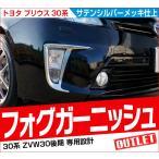 アウトレット品/在庫限り トヨタ プリウス 30系 後期 フロント バンパー グリル フォグランプ周り ガーニッシュ 2P サテンシルバー