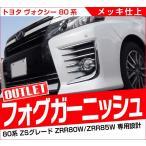 アウトレット品 ヴォクシー 80系 フロント フォグカバー ガーニッシュ 6P メッキ仕上げ トヨタ VOXY ZSシリーズ 外装品