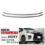 アウトレット品 ヴォクシー 80系 フロント バンパー グリル ガーニッシュ 2P 鏡面ステンレス トヨタ VOXY ZRR80W/ZRR85W