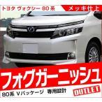アウトレット品 ヴォクシー 80系 フロント フォグランプ カバー ガーニッシュ 2P メッキ仕上げ トヨタ VOXY Vシリーズ 外装品