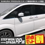 セット割 ステップワゴン ステップワゴンスパーダ RP系 サイドミラー & ウィンドウトリム 外装パーツセット 予約/5月20日頃入荷予定