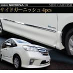 日産 セレナ C26 サイドドア ガーニッシュ 4P メッキ仕上げ リブデザイン ABS素材 カスタム パーツ 外装品