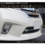 日産 セレナ C26 前期 ハイウェイスター フロント バンパー グリル ガーニッシュ 1P メッキ仕上げ 専用設計 カスタムパーツ
