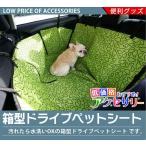 車用 ペットシート 後部座席用 防水 ドライブシート カー用品 アクセサリー ドライブ ペット用品 便利 用品