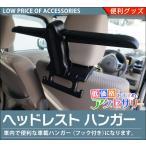 ヘッドレスト装着式 ハンガー 車載用 スーツハンガー 収納 カー用品 カーアクセサリ 便利 ビジネス