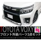 ヴォクシー 80系 フロント グリル ガーニッシュ & ヘッドライト アイライン ガーニッシュ 外装2点セット セット割 トヨタ VOXY