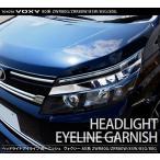 ヴォクシー 80系 ヘッドライト アイライン ガーニッシュ 2P トヨタ VOXY V X ZSシリーズ/ZWR80G/ZRR80W/85W/85G/80G