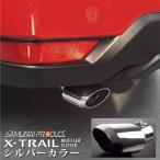 日産 エクストレイル T32 マフラーカッター 1P シングルタイプ ステンレス素材