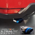日産 エクストレイル T32 マフラーカッター シングル ステンレス素材 チタン調