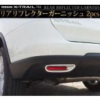 日産 エクストレイル T32 リア リフレクター ガーニッシュ 2P メッキ仕上げ