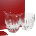 バカラ  ロックグラスLペアセット  マッセナ タンブラー2個 2811295  クリスタルガラス製  バカラ赤箱入