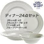 Yahoo!リッチ通販リチャードジノリ  セットでお得 送料無料 ディナーセット24ピース ベッキオホワイト  ディナー スープ パンプレート フルーツソーサー 陶磁器製