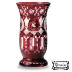 花瓶 花器 ボヘミアクリスタルガラス製  フラワーベース  エーゲルマンレッド 高さ20.5cm