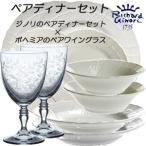 リチャードジノリ  セットでお得 送料無料 ペアディナーセット ベッキオホワイト  ディナー スープ パンプレート フルーツソーサー ワイングラス