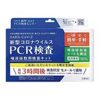 PCR検査キット 変異種対応 新型コロナウイルス 唾液採取用 検査キット 検査が早くなった 新サービス 東亜産業
