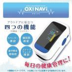オキシテック 血中酸素濃度計 ワンタッチ簡単 見やすい大画面 測定器 脈拍計 心拍計 介護 指先 家庭用 SpO C便