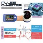 ワンタッチ 簡単 見やすい大画面 パルスゼロメーター 血中酸素濃度計 測定器 脈拍計 酸素飽和度 心拍計 介護 スピード 指先 家庭用 C便