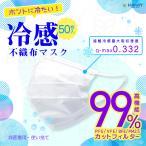 冷感 不織布マスク 50枚入 ホワイト ふつうサイズ めざまし8 高機能99% 接触 涼感 ウイルス 飛沫 対策 花粉 風邪 PM2.5 夏 抗菌 M便