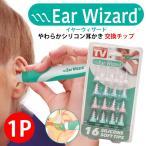 Ear Wizard イヤー・ウィザード 替えシリコンチップ 交換チップ 耳かき シリコン