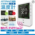 attrait アトレ 非接触式 温度計 スタンド型 自動 警報音 簡単 設置 自動測定 アラーム
