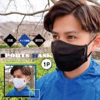 3Pセット スポーツマスク 抗菌マスク 冷感 男女兼用 吸汗速乾 ランニング ジム用 UVカット 洗えるマスク おしゃれ M便