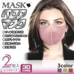 ベロアマスク 2枚入 おしゃれ 洗える 洗濯可 やさしい 耳ゴム 肌感触 立体