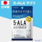 5-ala サプリメント アラシールド 日本製 5ーala サプリ アミノ酸 ALA SHIELD ファイブアラ クエン酸 東亜産業 TOAMIT M便