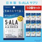 5-ala サプリメント アラシールド 10袋セット 日本製 5ーala サプリ アミノ酸 ALA SHIELD ファイブアラ クエン酸 東亜産業 TOAMIT M便