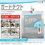 ガードテクト500 2L 次亜塩素酸水 10倍希釈 保菌 お手軽 パウチタイプ