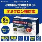 【RABLISS】新型コロナウイルス抗体検査キット K0265 C便