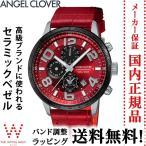 エンジェルクローバー Angel Clover ルーチェ LUCE LU44SRE-RE セラミックベゼル レザー クロノグラフ 日付表示 メンズ 腕時計 時計 ギフト プレゼント