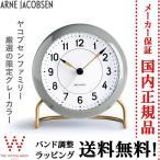 евеые═ ефе│е╓е╗еє ARNE JACOBSEN е╞б╝е╓еыепеэе├еп TABLE CLOCK AJ Table Clock 43674 Station Gray е╣е╞б╝е╖ечеє е░еьб╝ ╦╠▓д ╧╙╗■╖╫ ╗■╖╫  еое╒е╚ е╫еье╝еєе╚
